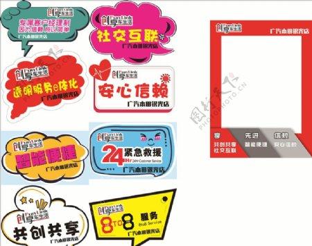 广汽本田创享车生活拍照手牌