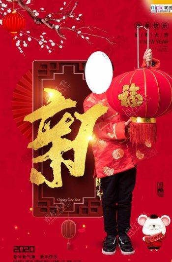 恭贺新春新年快乐红色中国风海报