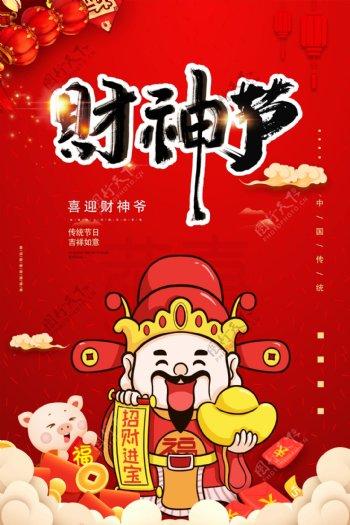 迎财神财神爷节庆海报