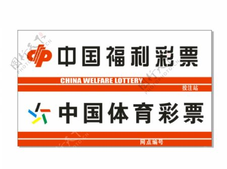 中国福利彩票中国体育彩票
