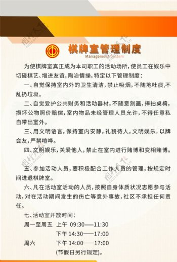 工会棋牌室管理制度