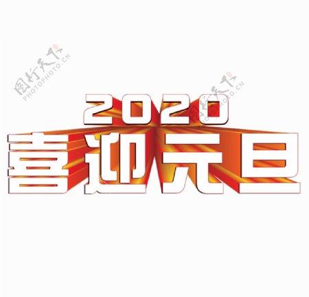 2020庆元旦喜迎元旦欢庆