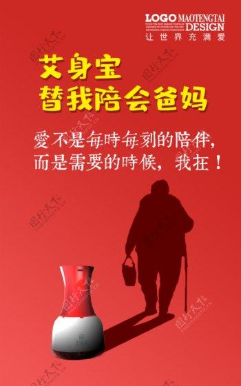 红色情感海报