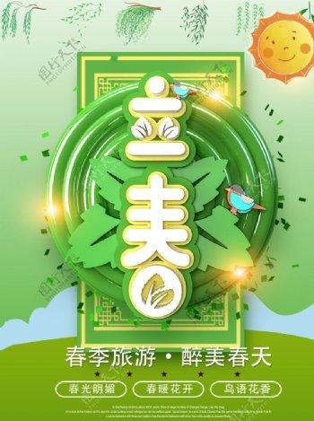 小清新立春海报