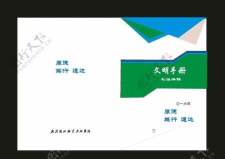 蓝色封面课程封面绿色封面