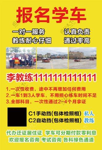 学车驾校宣传单海报汽车彩页单页
