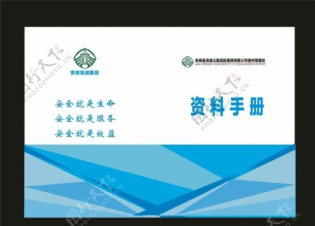 原创科技画册工业标书封面