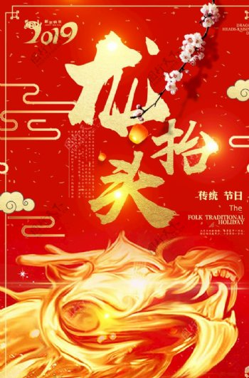 原创设计中国风龙抬头