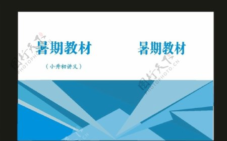 原创企业画册和蓝色标书原创
