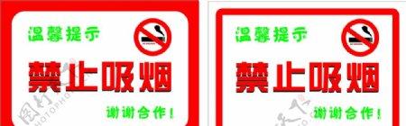 禁止吸烟抽烟吸烟标志模板