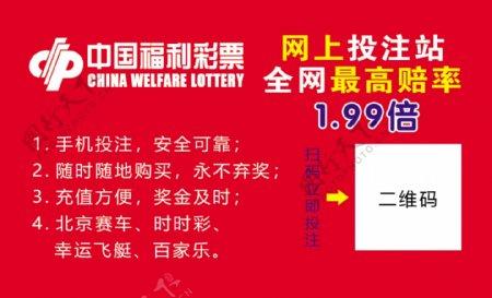 中国福利彩票网上投注