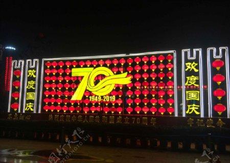 70周年国庆背景墙