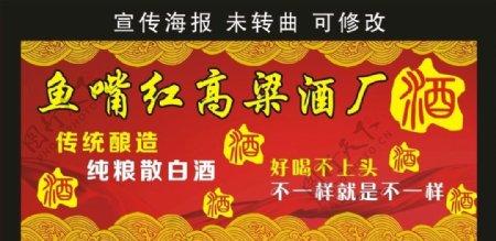 鱼嘴红高粱酒厂宣传海报