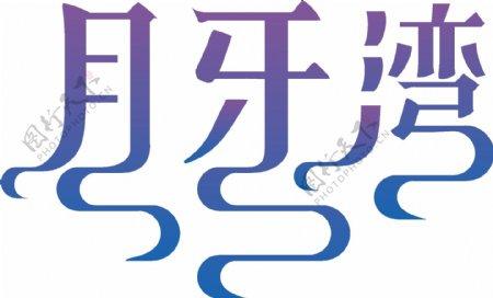 字体设计欣赏6