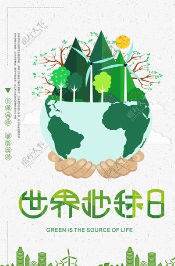 世界地球日广告设计海报