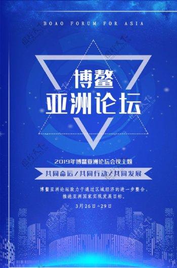 蓝色科技博鳌亚洲论坛海报