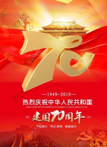 国庆70周年海报设计模板