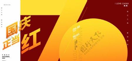 国庆70周年展板设计模板
