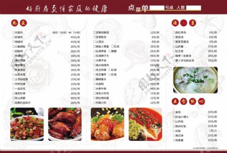 烤鱼价目表