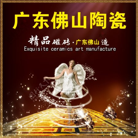 佛山陶瓷海报