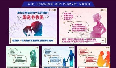 母亲节情感营销创意海报