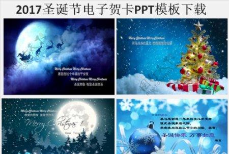 圣诞节电子贺卡PPT模板下载