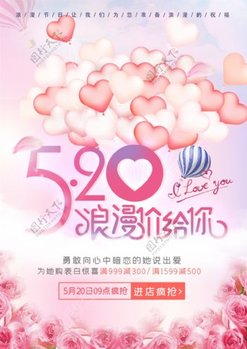 唯美粉色小清新浪漫520促销