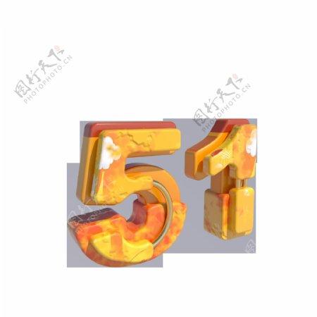 五一劳动节51三维立体字