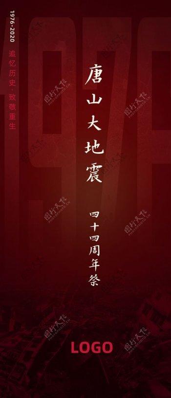唐山大地震海报