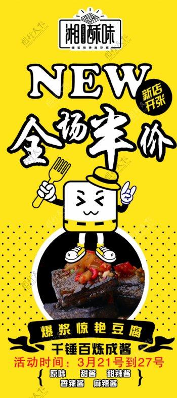 臭豆腐展架