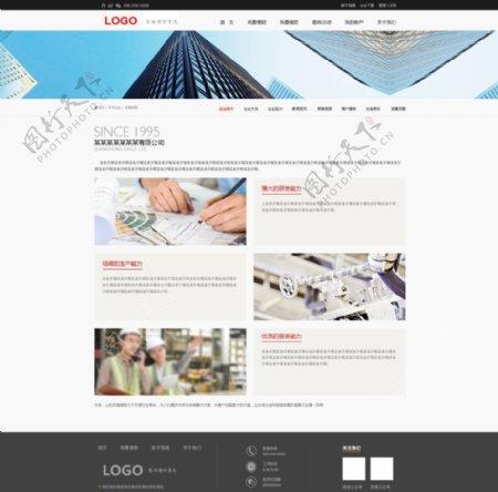 企业介绍web界面设计