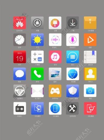 手机icon图标