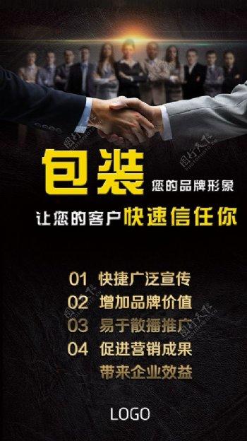 企业宣传海报