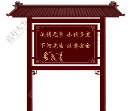 清水走廊宣传牌仿古木材