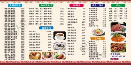 沙县小吃菜单大排炸酱面馄饨排骨