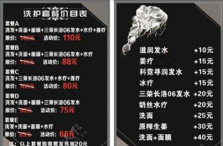 发型价目表