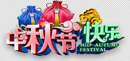中秋节快乐字体字形主题海报素材