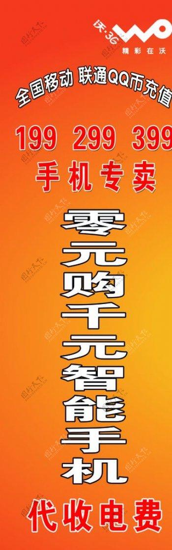 手机QQ币值