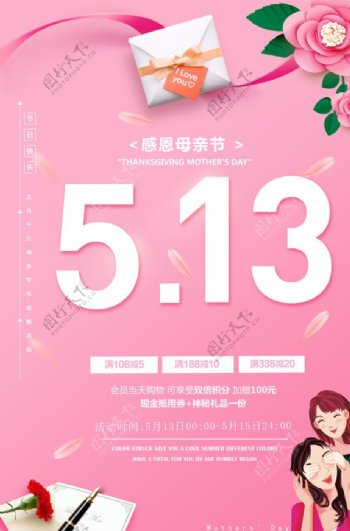 5.13母亲节活动促销海报
