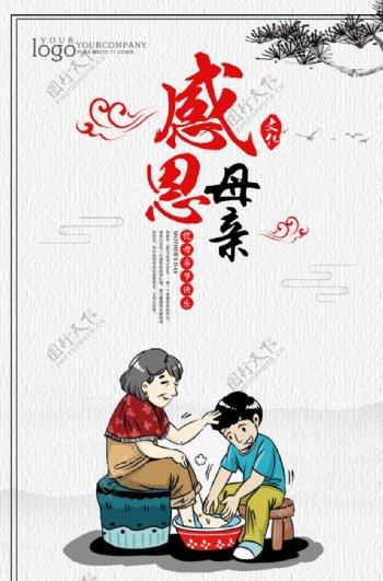 创意中国风母亲节海报