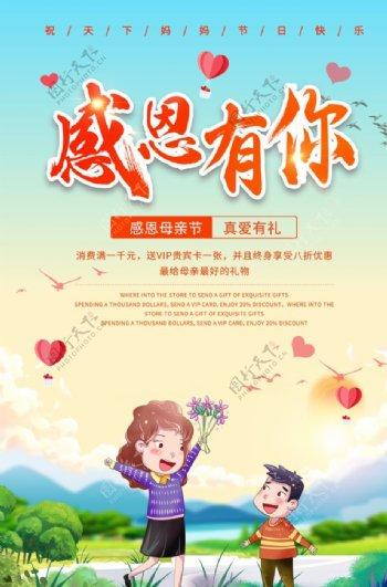 感恩母亲节打折促销活动海报