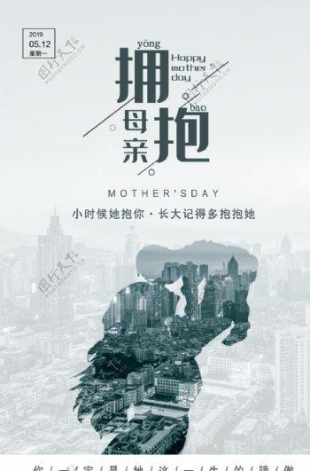 创意母亲节海报