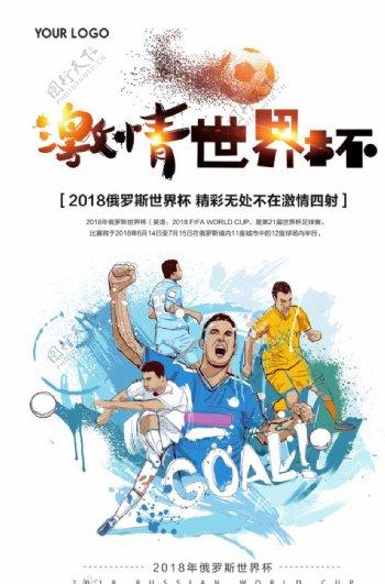 创意2018俄罗斯世界杯海报