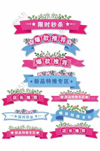 淘宝京东女王节促销