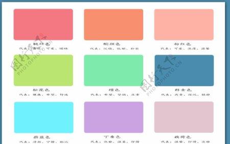 好看的颜色表