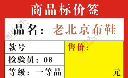 老北京布鞋标价签