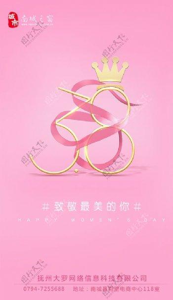 38妇女节女生节女王节