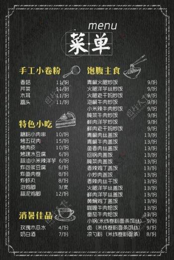 小清新黑板风菜单