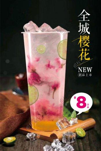 樱花茶饮料