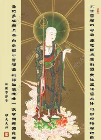 地藏王菩萨印光大师亲笔题词